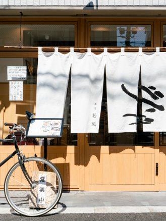 Matsukaze Tokyo